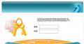 彰化縣政府財產管理資訊系統